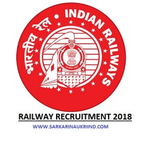 Railway Recruitment 2018.