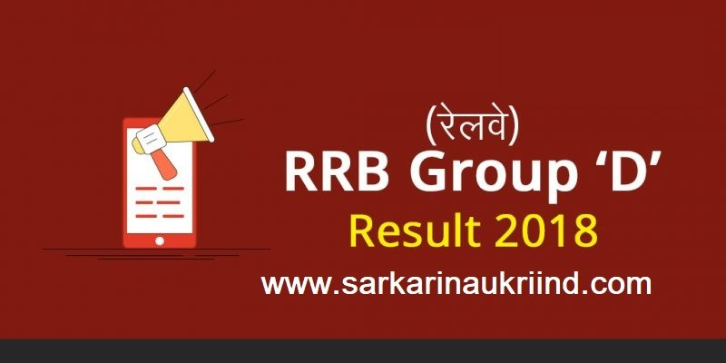 RRB Result 2018 - Railway Result 2018 , Railway Group D Result - RRB Online
