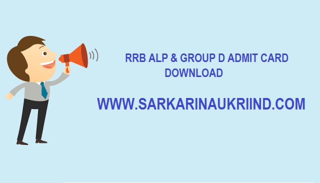 RRB Admit Card 2018 - Download Railway Group D Admit Card 2018 Online