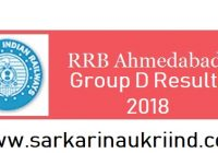 Ahmedabad Group- D Result 2018