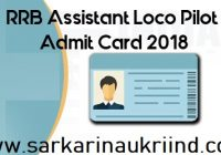 RRB Assistant Loco Pilot Admit Card 2018