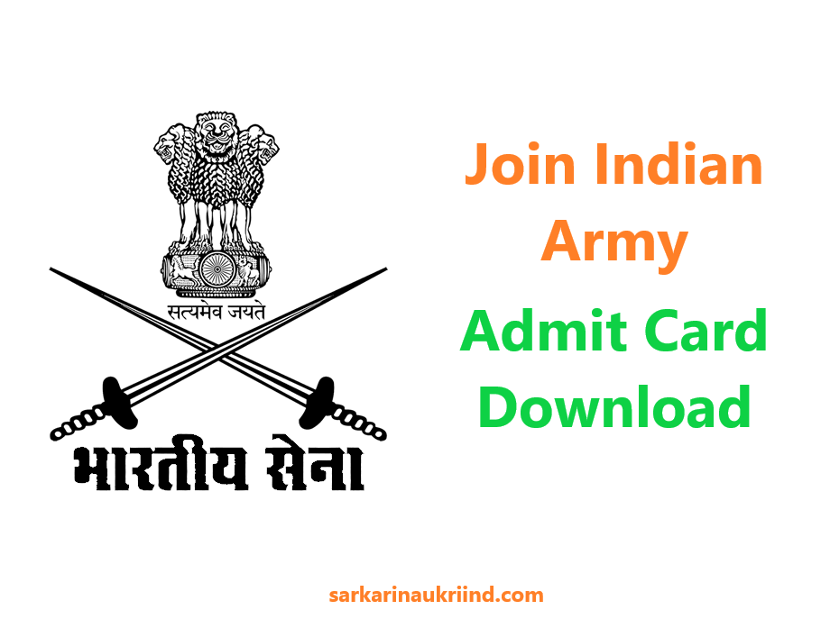 Join Indian Army Admit Card Download - Full Process To Download Sena Bharti Admit Card