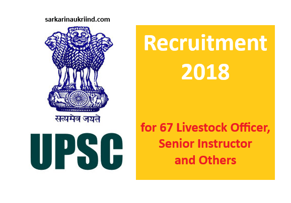 UPSC Recruitment 2018 for 67 Livestock Officer, Senior Instructor and Others, Apply Now