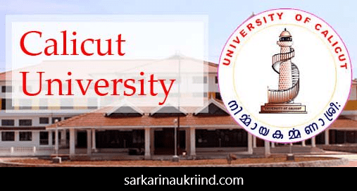 Calicut University Result 2018 -  Courses, Name Wise Result, Process To Check